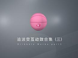 追波交互动效合集(三)