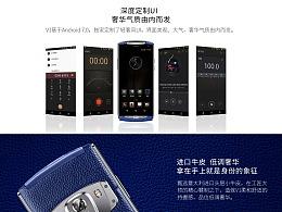 ZYVV1投影手机官网设计(ID工艺篇)