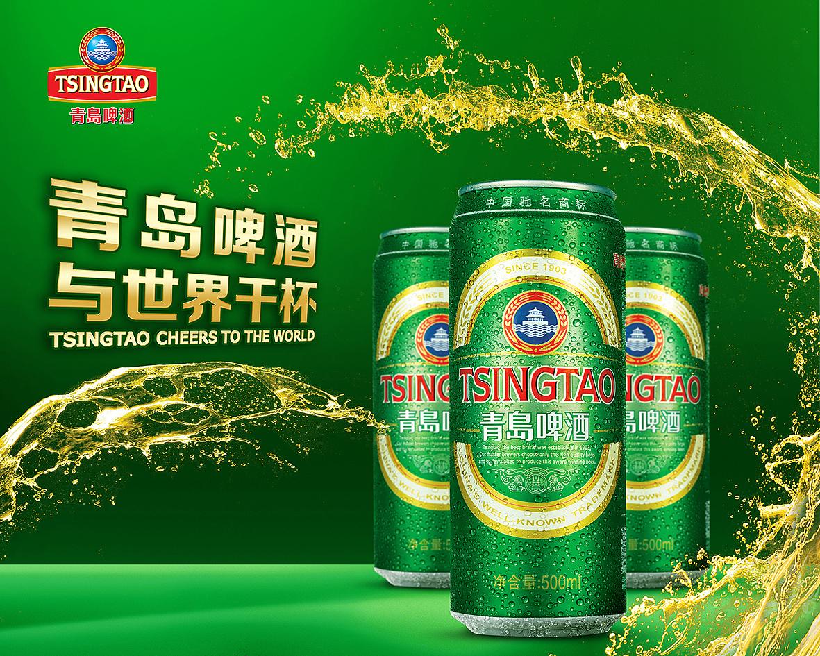 海报设计,青岛啤酒产品