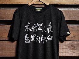 T恤衫书法字