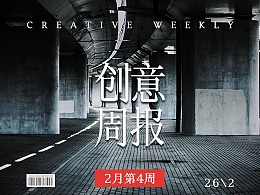 【创意周报】二月 - 第四周
