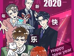2020新年快乐!