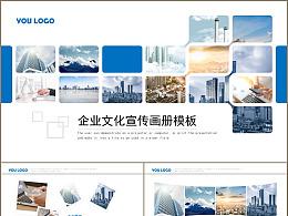清晰蓝色商务企业文化宣传画册PPT模板