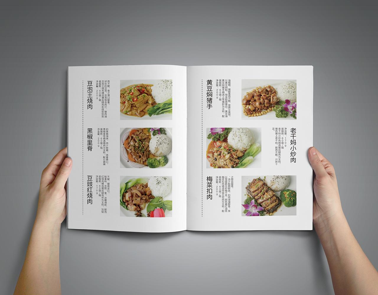 美食画册设计排版长沙著名图片美食图片