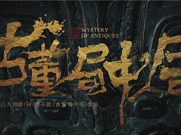 黄陵野鹤-《古董局中局》电视名书写