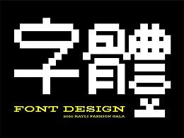 【白色至上设计】艺人的系列字体设计
