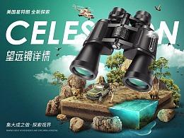 望远镜详情页