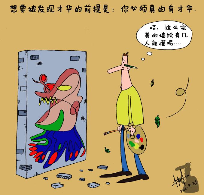 幽默与讽刺|插画|商业插画|朱阳漫画 - 原创作品