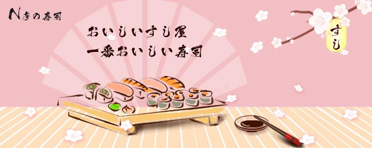 日式寿司 banner