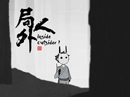 Inside Outsider 局外人