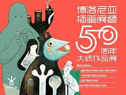 博洛尼亚插画展暨50周年大师作品展 北京站