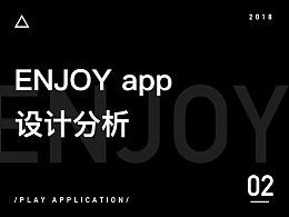 【PLAY APP系列】ENJOY app设计分析