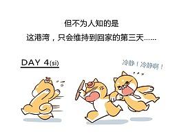 【条漫】雀巢 X 秋田六千