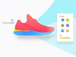 扁平鞋子 | sketch绘制