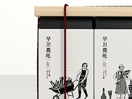 早川农苑食品包装