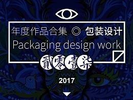 2017包装设计作品集