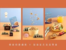 拌饭猪肉松/海苔芝麻夹心脆/加油宝贝儿童零食创意拍摄