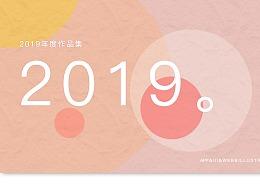 2019-2020年作品集