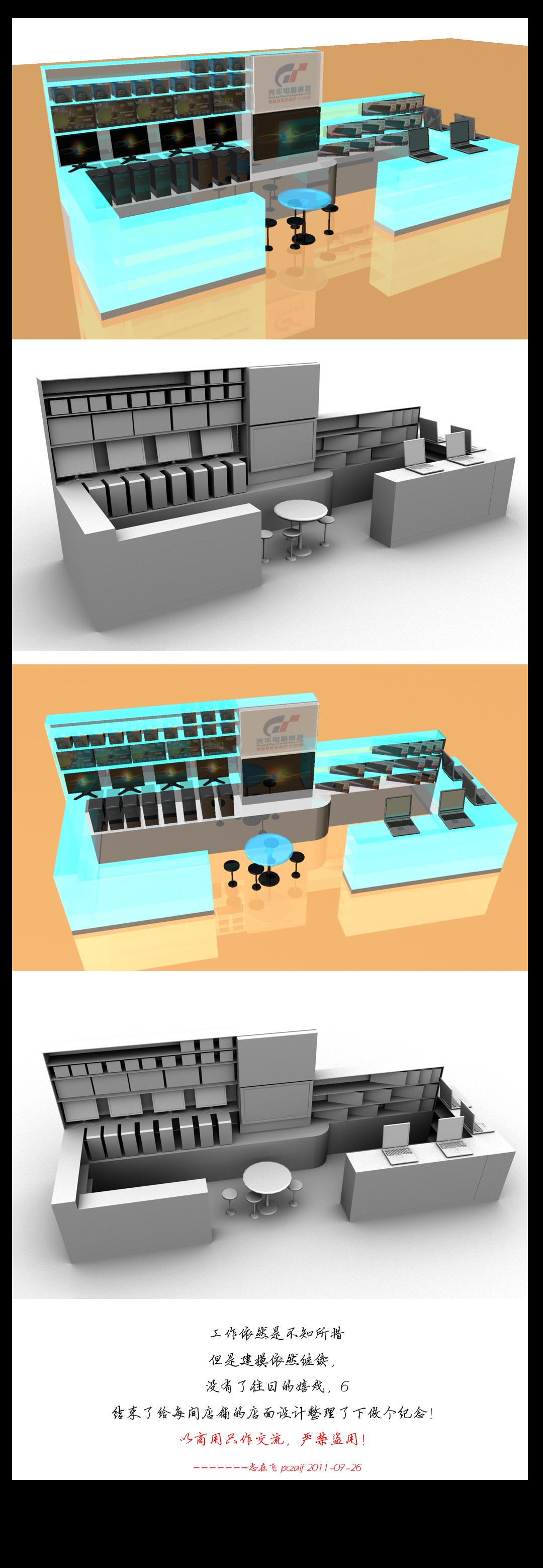 某电脑店面装修效果图|三维|展览|志在飞 - 原创作品
