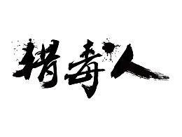 猎毒人字体设计