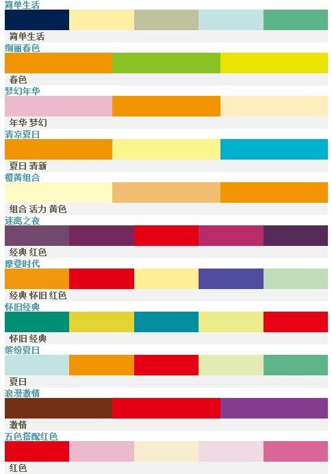 颜色搭配02|平面其他|平面|lxyyxl2425