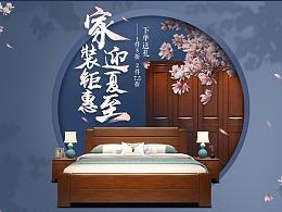 中式日常页面