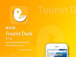 趣玩鸭旅游APP设计