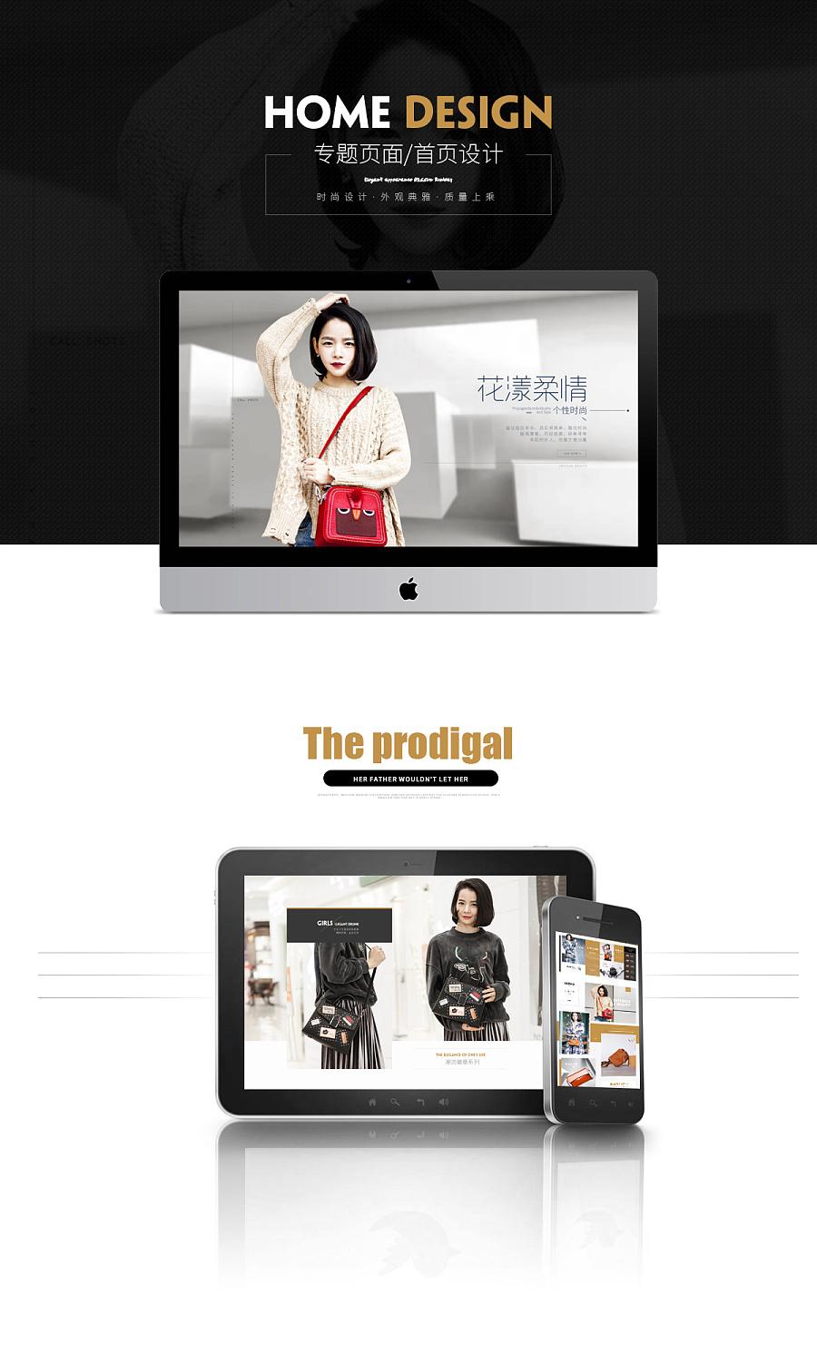 查看《【练习】电商女包天猫首页网页专题海报设计》原图,原图尺寸:1200x2002