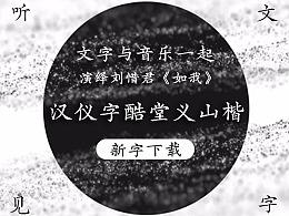 新字下载丨汉仪字酷堂义山楷:听见文字