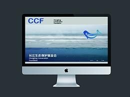 贺冰凇原创设计:长江生态保护基金会
