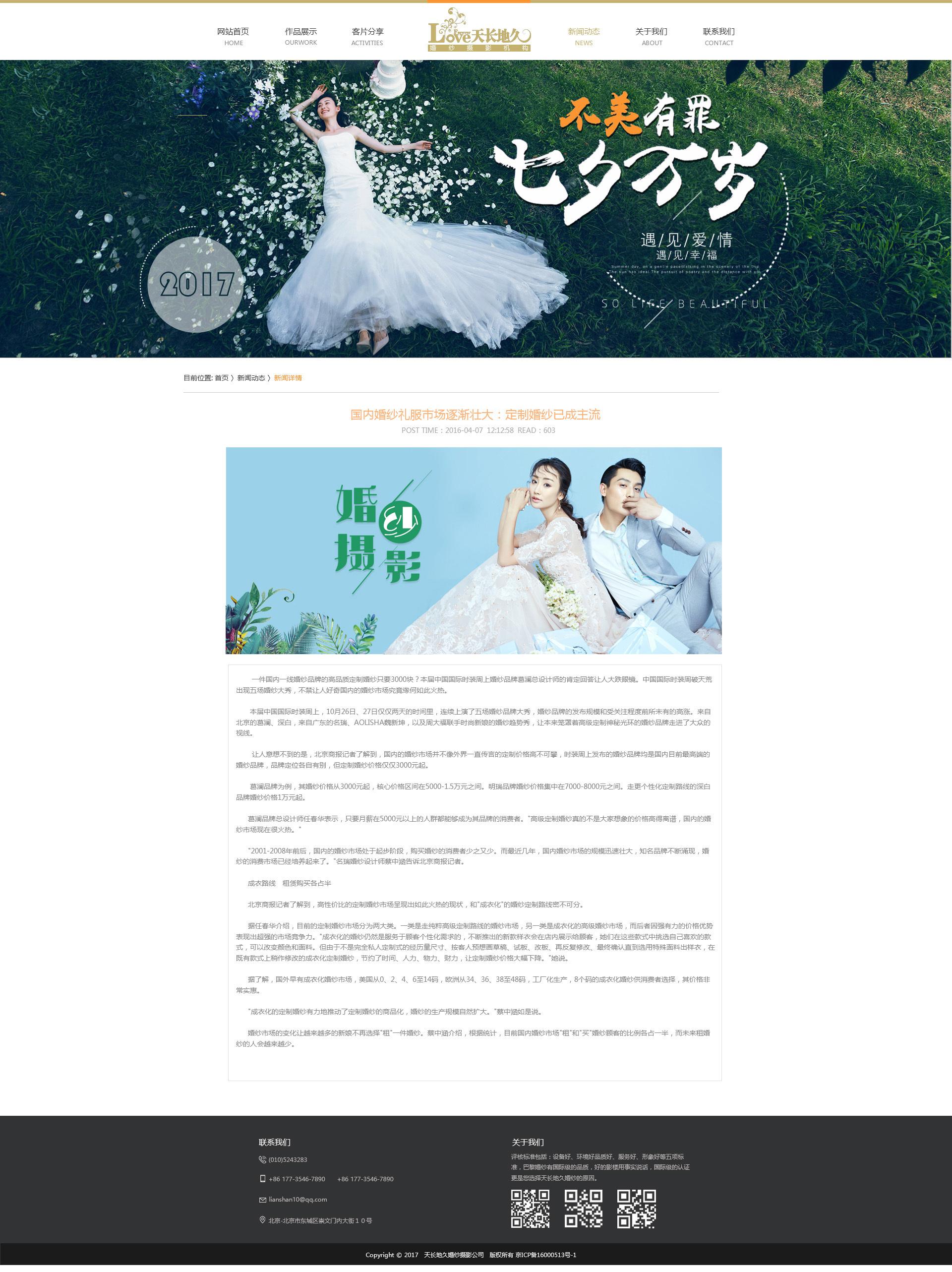 天长地久企业 婚纱 网页官网 2823179080襄阳市建筑设计院怎么样6图片