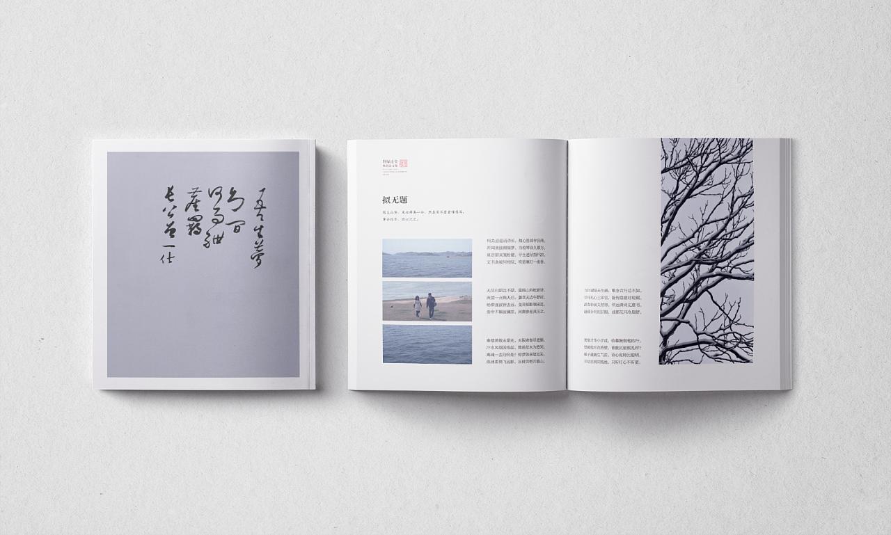 诗词文集 · 排版设计图片