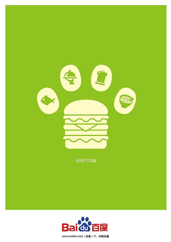 衣食住行 简单可依赖|平面|海报|gothictang - 原创