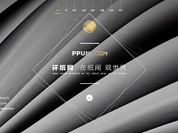 环纸网pc端设计