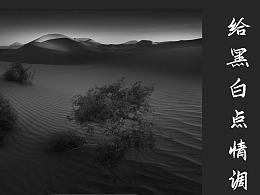 「视频教程」PS后期摄影教程|黑白也能来点色彩情调