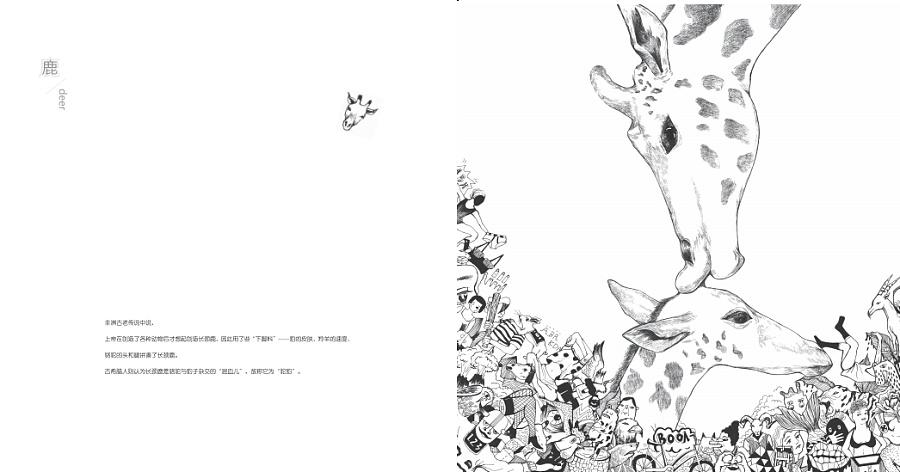 四川景观手绘黑白图