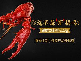 厨丰食品春季新品、小龙虾、老坛酸菜鱼、麻婆豆腐