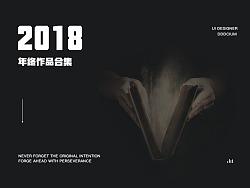 2018年度作品集