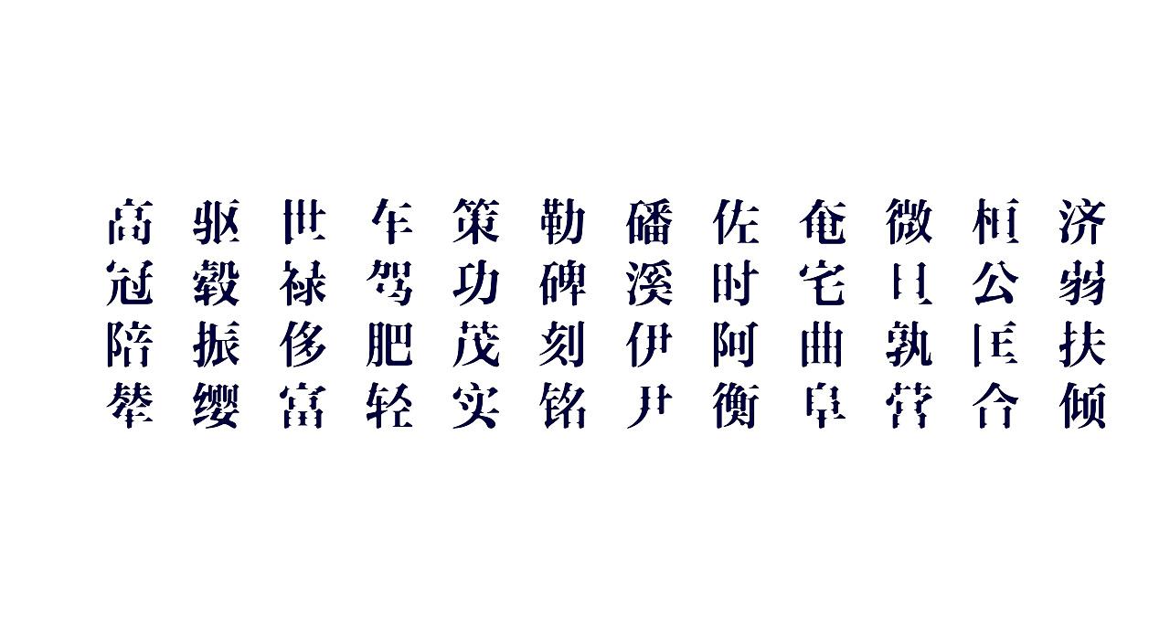 恒宋体千字文设计> #青春答卷2015# 广西师范大学图片