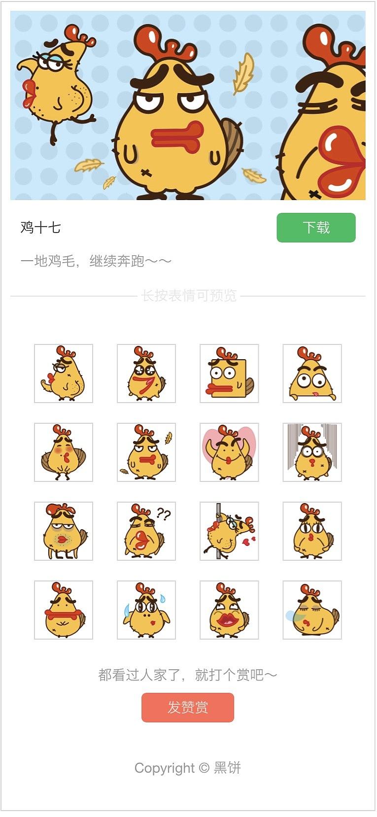 鸡十七微信表情戳瞎表情包图片