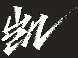 手写字形(十七)