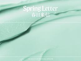 春日来信SPRING LETTER 护肤品牌重塑