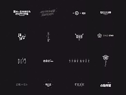 2017/字体/LOGO设计
