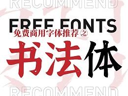 免费商用字体推荐——书法体(13款)