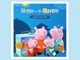 电商/小猪佩奇玩偶详情页/儿童玩具详情