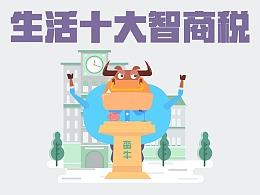 [蛮牛大爷 23] 生活十大智商税