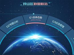 深圳某区政务系统大屏设计