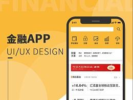 【南都艺设】APP界面设计/金融app设计/gui展现