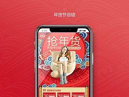 2018佳韵宝&安朵年货节总结