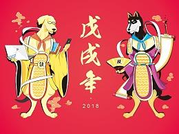 2018 狗年门神插画